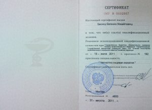 Басин Евгений Михайлович