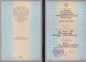 Толстунов Леонид Григорьевич